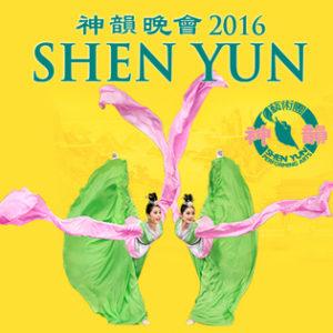 shen-yun